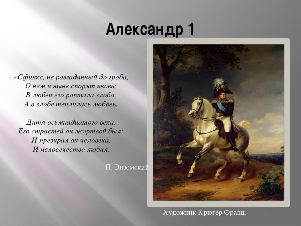 Александр 1 «Сфинкс, не разгаданный до гроба, О нем и ныне спорят вновь; В лю...