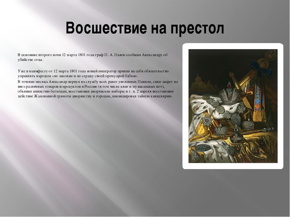 Восшествие на престол В половине второго ночи 12 марта 1801 года граф П. А. П...
