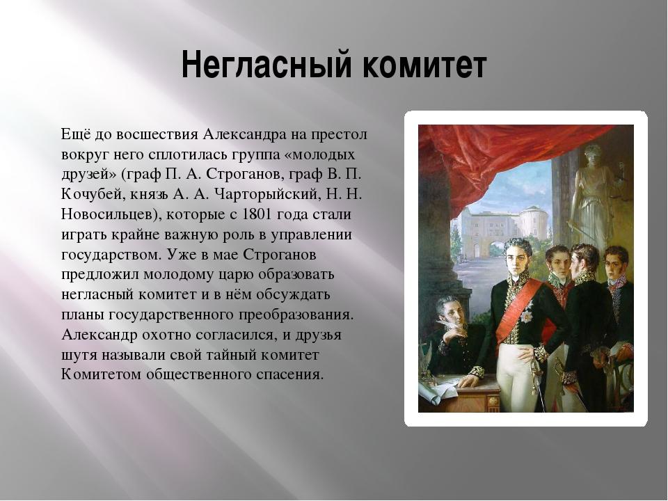 Негласный комитет Ещё до восшествия Александра на престол вокруг него сплотил...