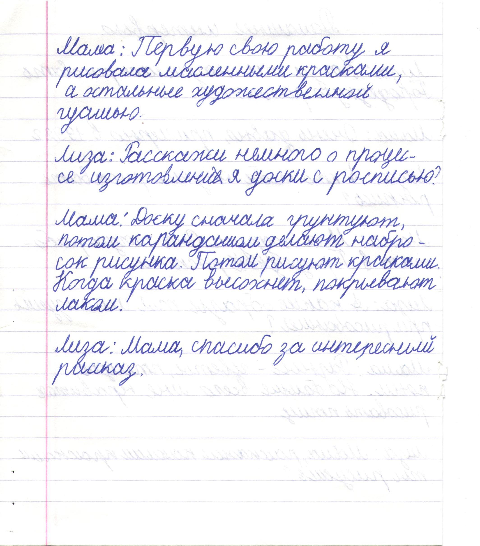 K:\2 класс\газета\20.jpeg