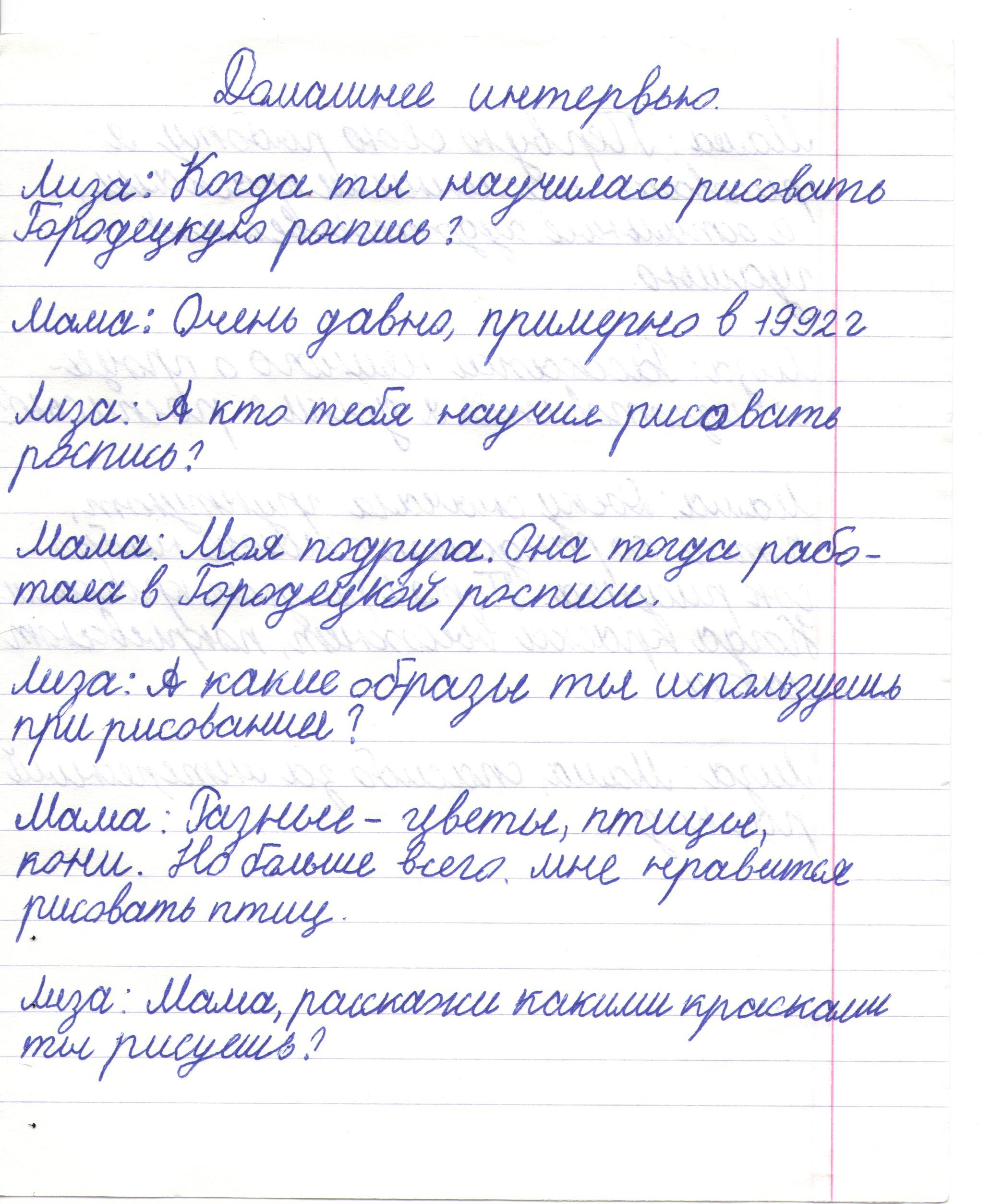 K:\2 класс\газета\19.jpeg