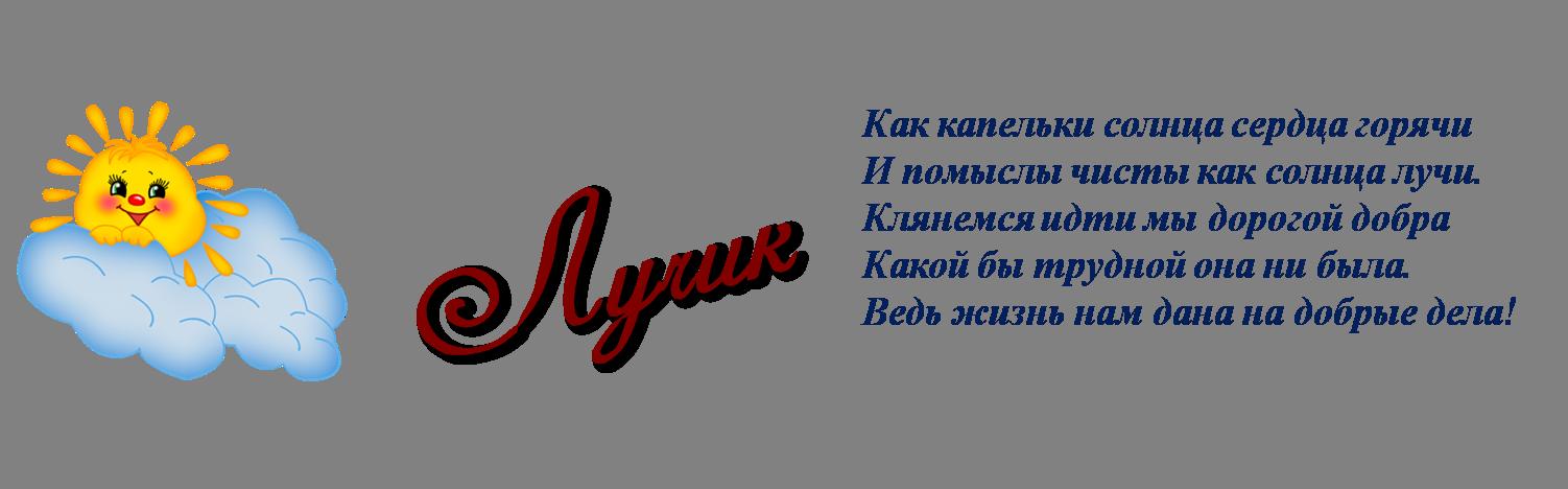 D:\Syta\2 класс\воспит\газета\Рисунок4.png
