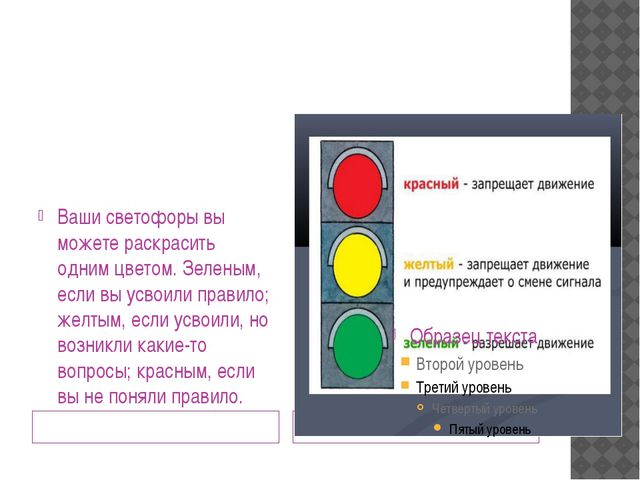 Ваши светофоры вы можете раскрасить одним цветом. Зеленым, если вы усвоили п...