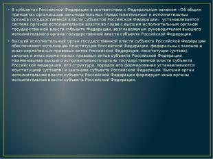 В субъектах Российской Федерации в соответствии с Федеральным законом «Об об