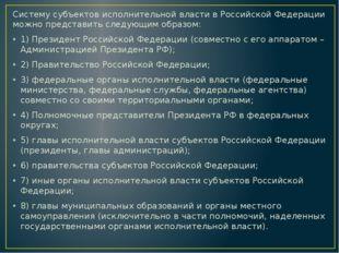 Систему субъектов исполнительной власти в Российской Федерации можно предста