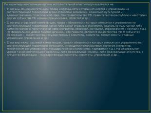По характеру компетенции органы исполнительной власти подразделяются на: 1)