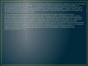 4) органы специальной компетенции, осуществляющие надзорные, контрольные, ра