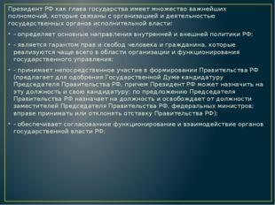 Президент РФ как глава государства имеет множество важнейших полномочий, кот
