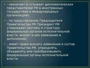 - назначает и отзывает дипломатических представителей РФ в иностранных госуд