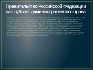 Правительство Российской Федерации как субъект административного права Правов