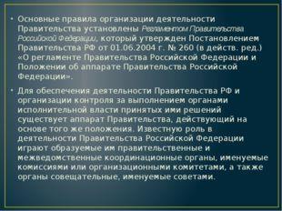 Основные правила организации деятельности Правительства установлены Регламен