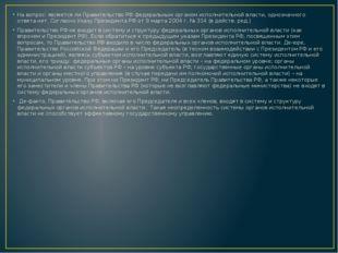 На вопрос: является ли Правительство РФ федеральным органом исполнительной в
