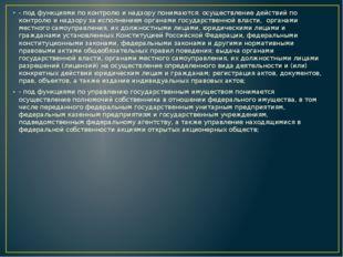 - под функциями по контролю и надзору понимаются: осуществление действий по