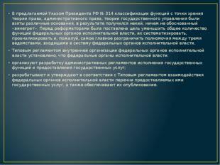 В предлагаемой Указом Президента РФ № 314 классификации функций с точки зрен
