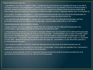 Территориальные органы: - принимают участие в соответствии с профилем их дея