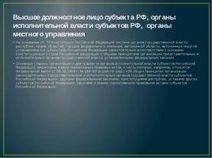 Высшее должностное лицо субъекта РФ, органы исполнительной власти субъектов Р
