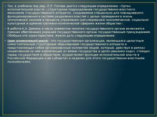 Так, в учебнике под ред. Л.Л. Попова дается следующее определение: «Орган ис