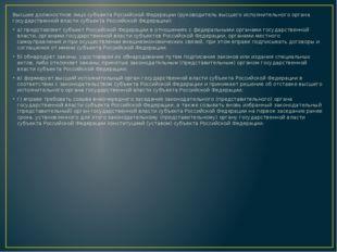Высшее должностное лицо субъекта Российской Федерации (руководитель высшего