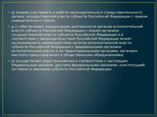 д) вправе участвовать в работе законодательного (представительного) органа г