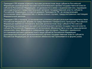 Президент РФ вправе отрешить высшее должностное лицо субъекта Российской Фед