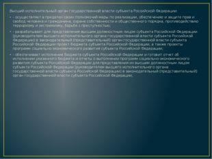 Высший исполнительный орган государственной власти субъекта Российской Федер