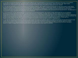 4. Система исполнительной власти, отличительной особенностью которой являетс