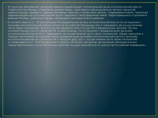 В структуру Московской городской администрации входят коллегиальной орган ис