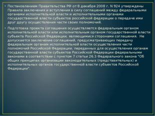 Постановлением Правительства РФ от 8 декабря 2008 г. N 924 утверждены Правил