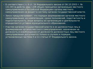 В соответствии с ч. 4 ст. 34 Федерального закона от 06.10.2003 г. № 131-ФЗ (