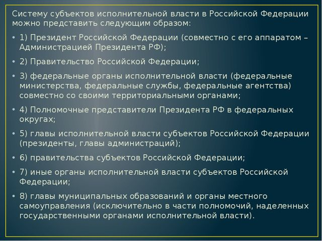 Систему субъектов исполнительной власти в Российской Федерации можно предста...