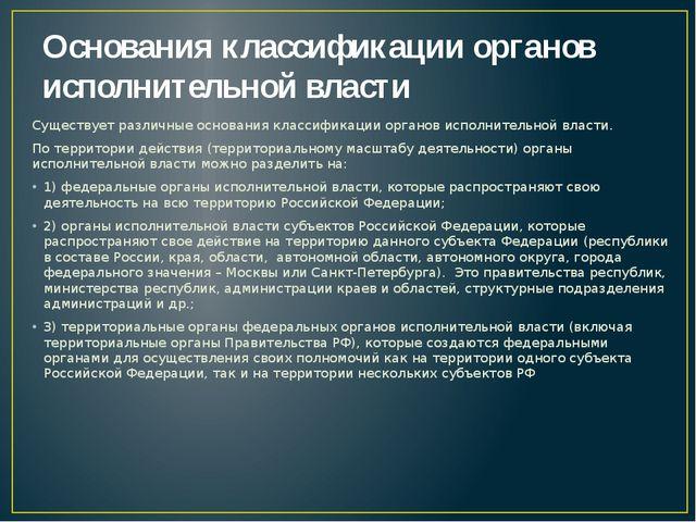 Основания классификации органов исполнительной власти Существует различные ос...