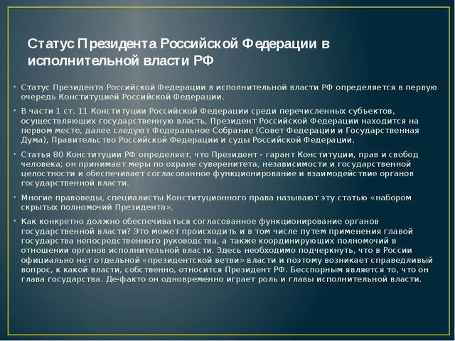 Статус Президента Российской Федерации в исполнительной власти РФ Статус През...