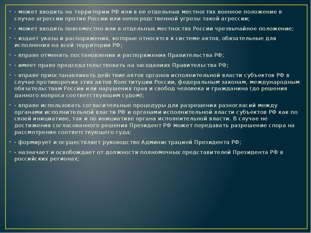 - может вводить на территории РФ или в ее отдельных местностях военное полож...