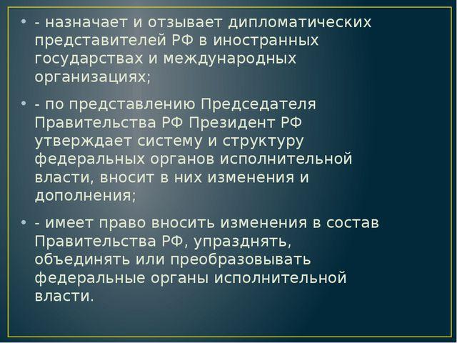 - назначает и отзывает дипломатических представителей РФ в иностранных госуд...