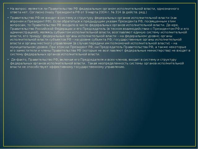 На вопрос: является ли Правительство РФ федеральным органом исполнительной в...