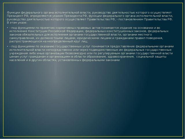 Функции федерального органа исполнительной власти, руководство деятельностью...