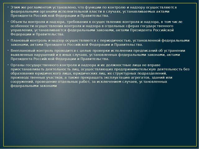 Этим же регламентом установлено, что функции по контролю и надзору осуществл...