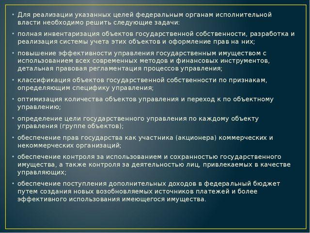 Для реализации указанных целей федеральным органам исполнительной власти нео...
