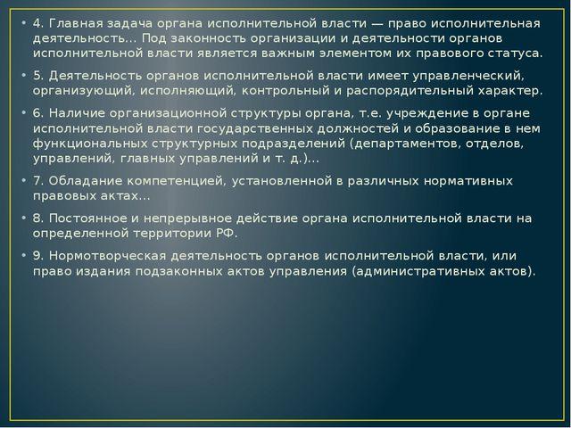 4. Главная задача органа исполнительной власти — право исполнительная деятел...