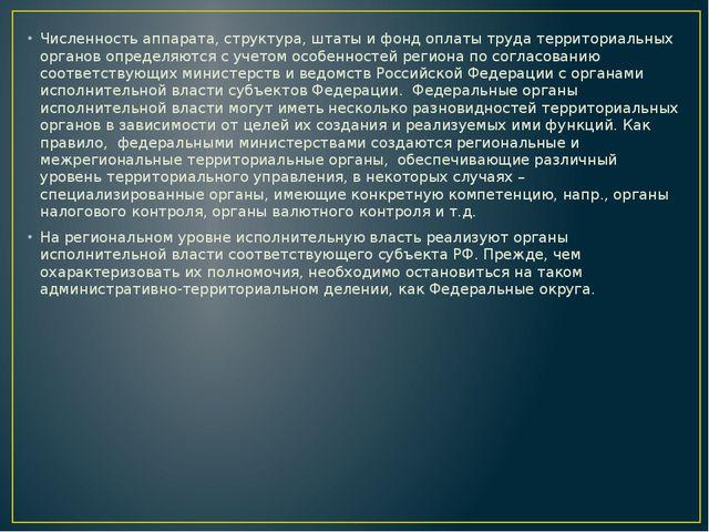 Численность аппарата, структура, штаты и фонд оплаты труда территориальных о...