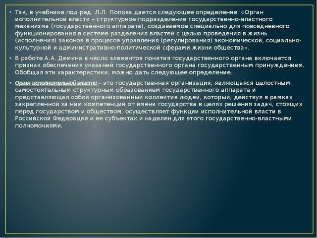 Так, в учебнике под ред. Л.Л. Попова дается следующее определение: «Орган ис...