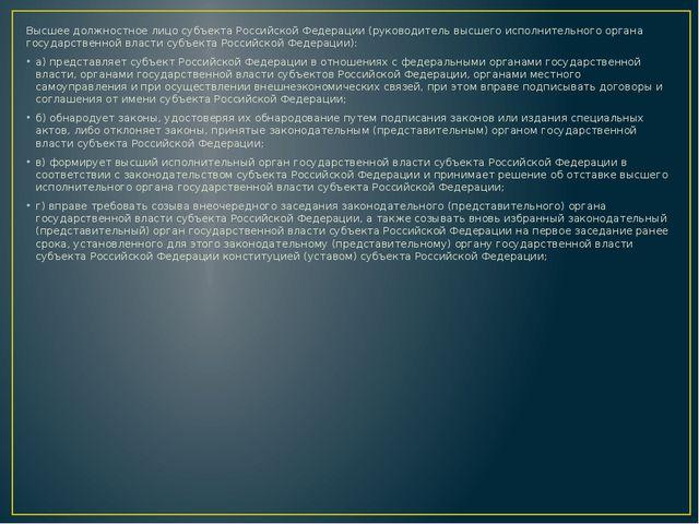 Высшее должностное лицо субъекта Российской Федерации (руководитель высшего...