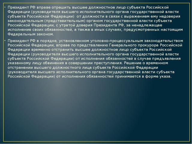 Президент РФ вправе отрешить высшее должностное лицо субъекта Российской Фед...