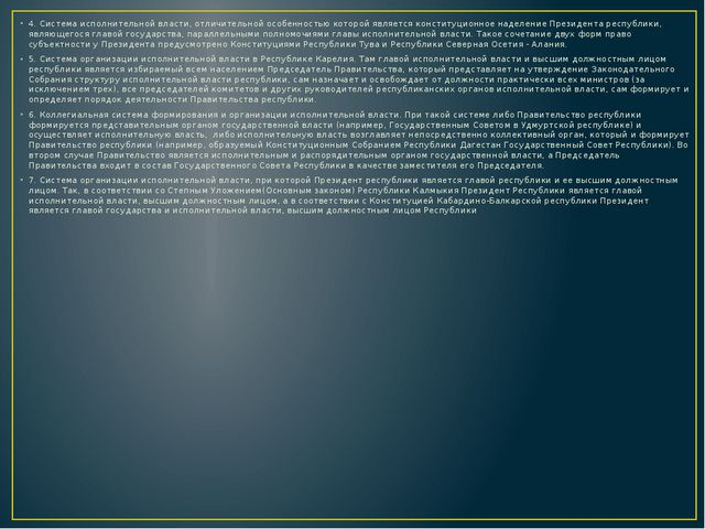 4. Система исполнительной власти, отличительной особенностью которой являетс...