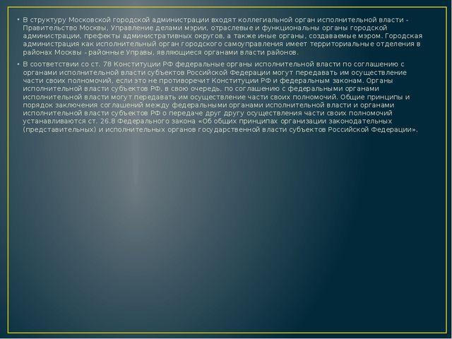 В структуру Московской городской администрации входят коллегиальной орган ис...