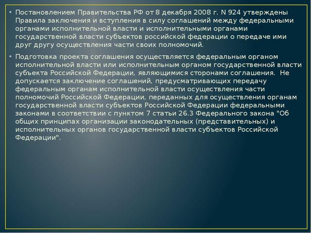 Постановлением Правительства РФ от 8 декабря 2008 г. N 924 утверждены Правил...