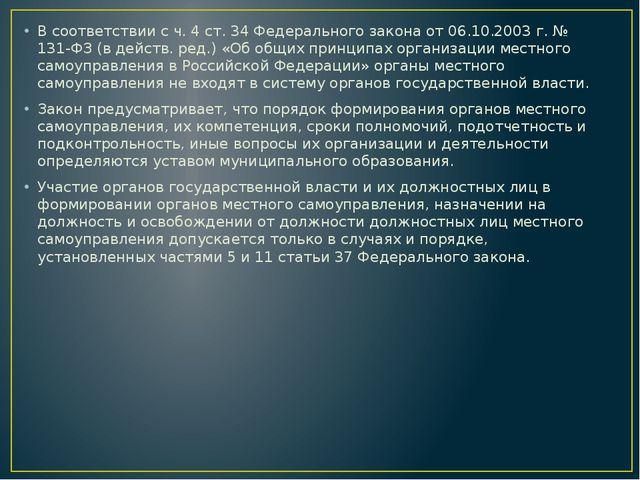 В соответствии с ч. 4 ст. 34 Федерального закона от 06.10.2003 г. № 131-ФЗ (...
