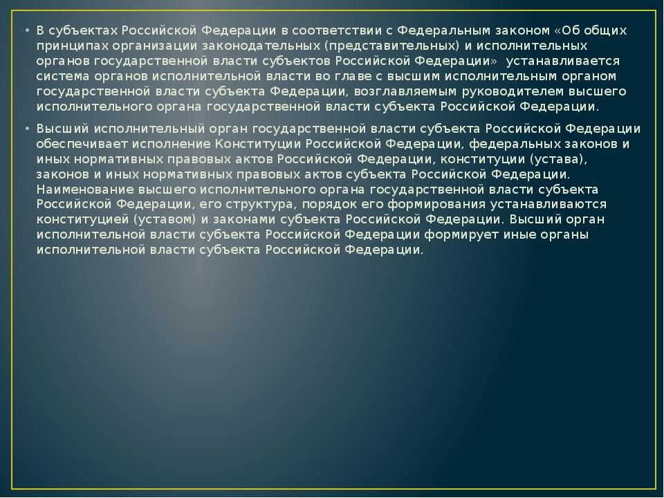 В субъектах Российской Федерации в соответствии с Федеральным законом «Об об...