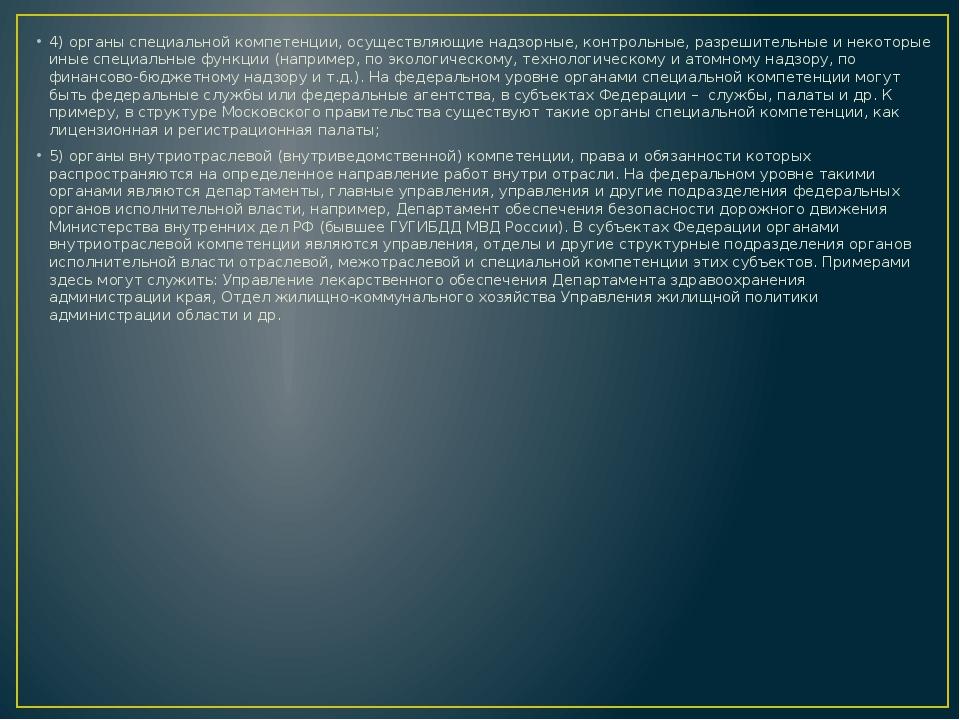 4) органы специальной компетенции, осуществляющие надзорные, контрольные, ра...