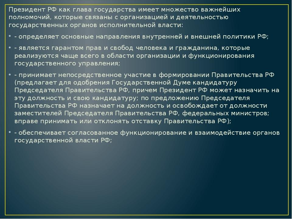 Президент РФ как глава государства имеет множество важнейших полномочий, кот...